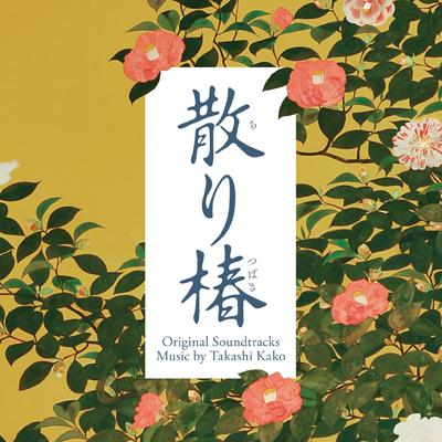 映画「散り椿」オリジナル・サウンドトラック(CD)