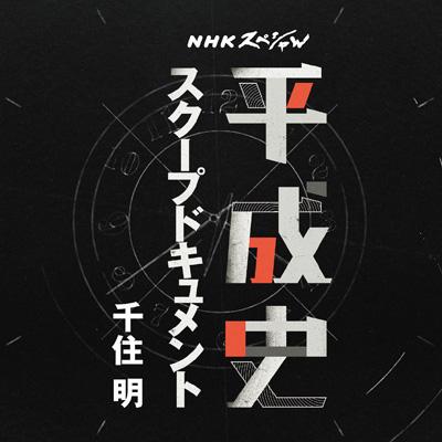 平成史 スクープドキュメント 千住 明(CD)