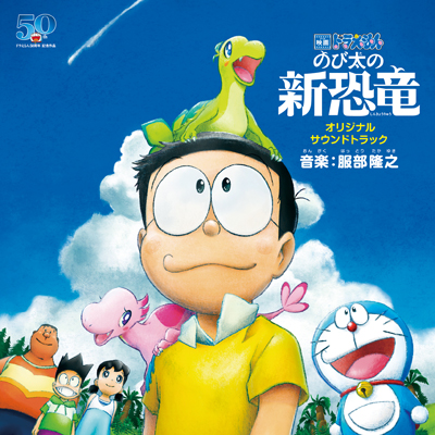 「映画ドラえもん のび太の新恐竜」 オリジナル・サウンドトラック(CD)