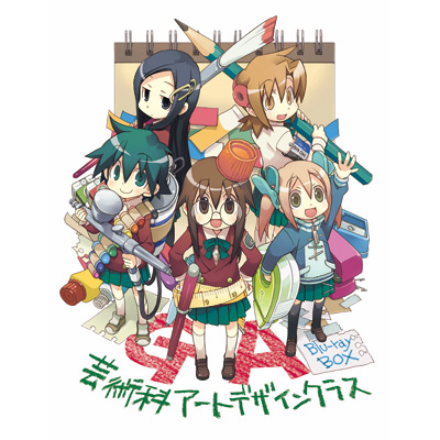 GA 芸術科アートデザインクラス Blu-ray BOX(仮)