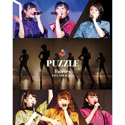 フェアリーズ LIVE TOUR 2015 - PUZZLE -(Blu-ray)