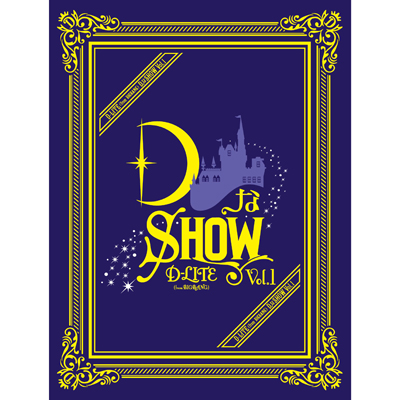 DなSHOW Vol.1 (3Blu-ray+2CD+PHOTO BOOK+スマプラ) -DELUXE EDITION-