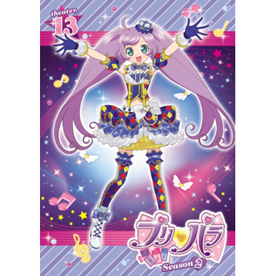 プリパラ Season2 theater.13