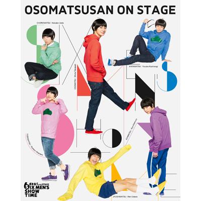おそ松さん on STAGE ~SIX MEN'S SHOW TIME~[DVD]