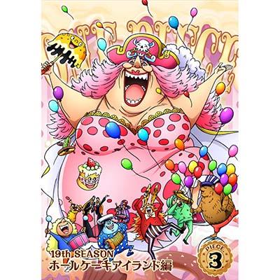 ONE PIECE ワンピース 19THシーズン ホールケーキアイランド編 piece.3(DVD)