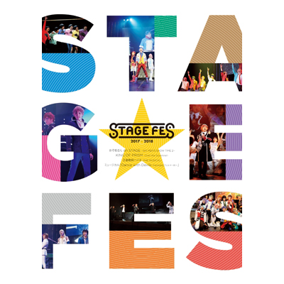 STAGE FES 2017(2枚組DVD)
