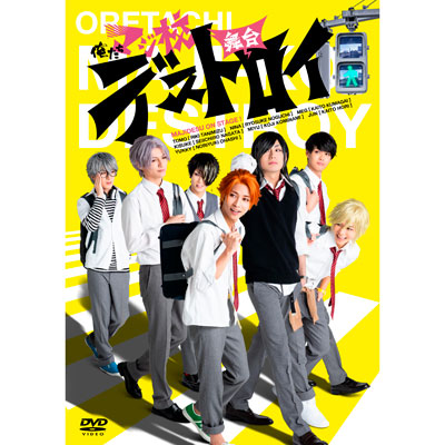 舞台「俺たちマジ校デストロイ」(2枚組DVD)