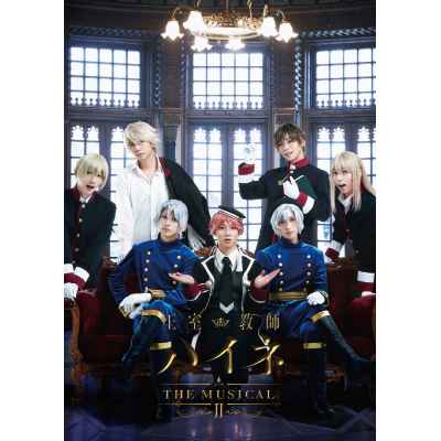 王室教師ハイネ ‐THE MUSICALII‐ DVD