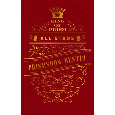 KING OF PRISM ALL STARS -プリズムショー☆ベストテン- プリズムの誓いBOX【DVD】