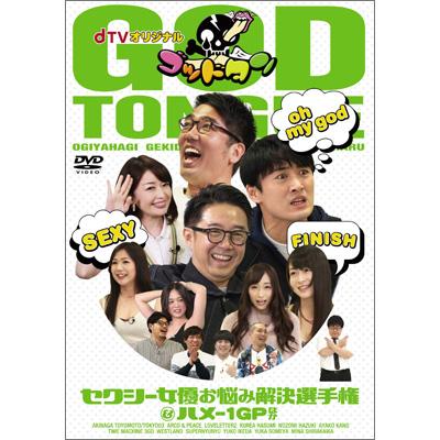 dTVオリジナル「ゴッドタン」~セクシー女優お悩み解決選手権&ハメ-1GPほか~(DVD)