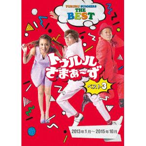 トゥルルさまぁ~ず ベスト3(2013年1月~2015年10月)(DVD)