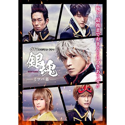 dTVオリジナルドラマ「銀魂-ミツバ篇-」(DVD)