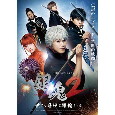 dTVオリジナルドラマ「銀魂2 -世にも奇妙な銀魂ちゃん-」(DVD)