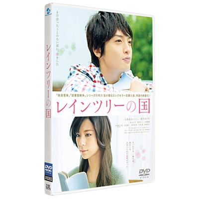 レインツリーの国 通常版(DVD)