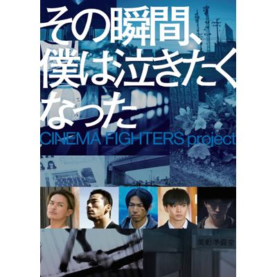 その瞬間、僕は泣きたくなった-CINEMA FIGHTERS project- 通常版DVD(DVD)