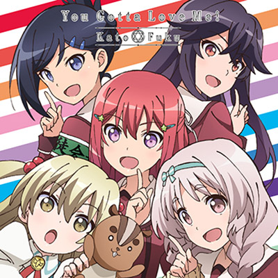 You Gotta Love Me!【CD ONLY】