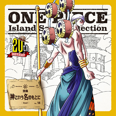 ONE PIECE Island Song Collection 空島「神という名のもとに」