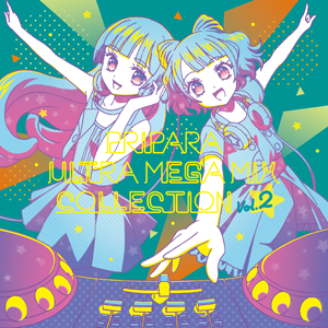 プリパラ ULTRA MEGA MIX COLLECTION Vol.2