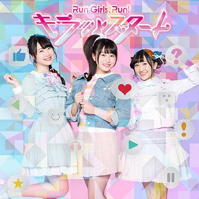 キラッとスタート(CD)
