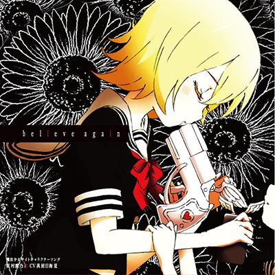 魔法少女サイトキャラクターソング「believe again」 CD