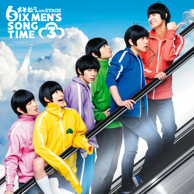 舞台 おそ松さん on STAGE ~SIX MEN'S SONG TIME3~(CD+DVD)