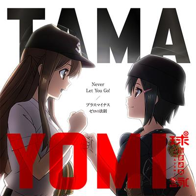 TVアニメ「球詠」オープニング・エンディングテーマ「Never Let You Go!/プラスマイナスゼロの法則」(CD)