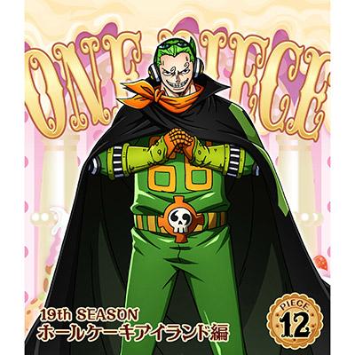 ONE PIECE ワンピース 19THシーズン ホールケーキアイランド編 piece.12(Blu-ray)