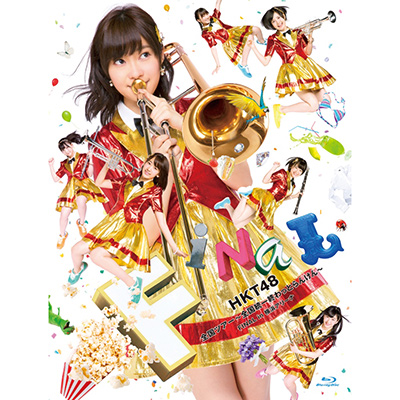 HKT48全国ツアー~全国統一終わっとらんけん~ FINAL in 横浜アリーナ(6枚組Blu-ray)