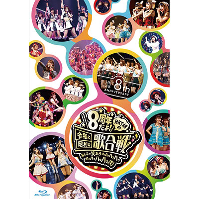 HKT48 8th ANNIVERSARY 8周年だよ!HKT48の令和に昭和な歌合戦~みんなで笑おう 八っ八っ八っ八っ八っ八っ八っ八っ(笑)~【Blu-ray5枚組】