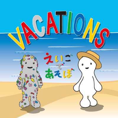 NHK えいごであそぼ Vacations