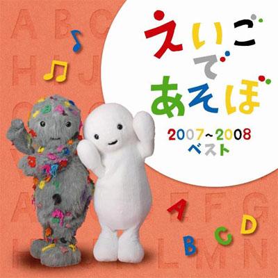 NHK えいごであそぼ 2007-2008ベスト