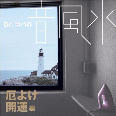 Dr.コパの音風水~厄除け開運編~