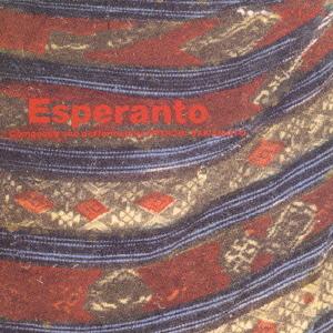 エスペラント【初回完全限定生産盤】(CD)