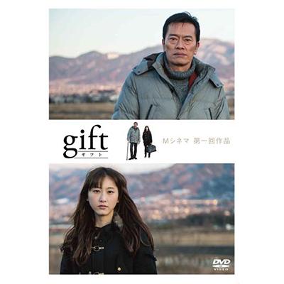 gift【DVD】