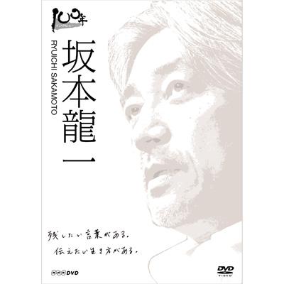 100年インタビュー:坂本龍一