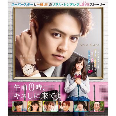 午前0時、キスしに来てよ【スタンダード・エディション】(Blu-ray)
