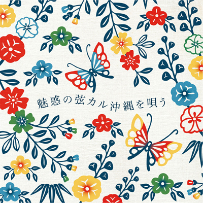 魅惑の弦カル沖縄を唄う