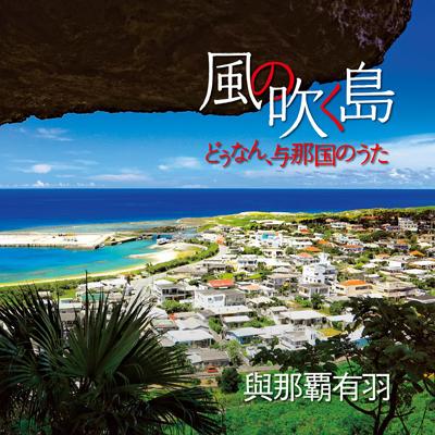 風の吹く島~どぅなん、与那国のうた~(CD)