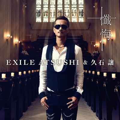 懺悔(CD+DVD)