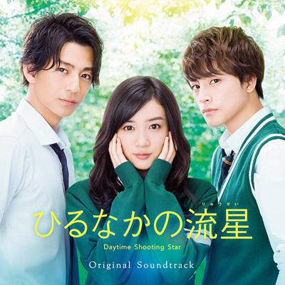 映画「ひるなかの流星」オリジナルサウンドトラック(CD)