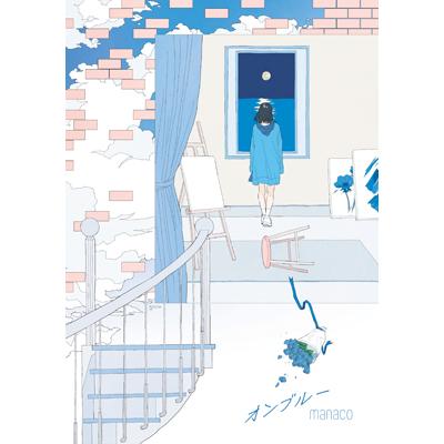 オンブルー(CD+2DVD)