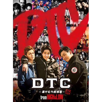 DTC-湯けむり純情篇-from HiGH&LOW(Blu-ray)