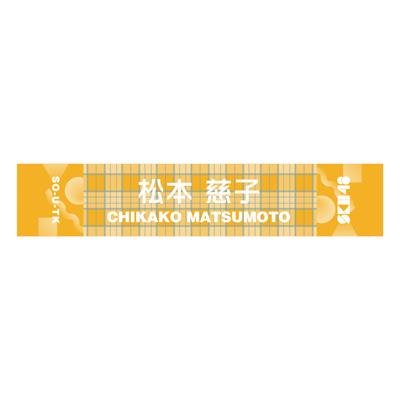 SKE48「ソーユートコあるよね?」メンバー別マフラータオル【チームS】