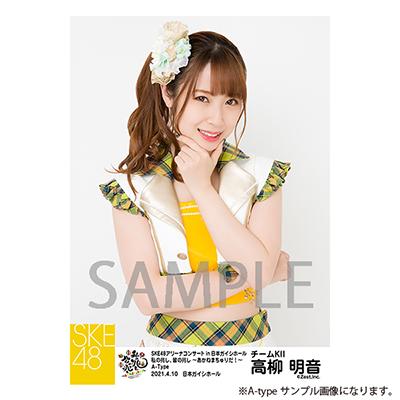 SKE48高柳明音 卒業コンサート 生写真5枚セット(青空片想い)