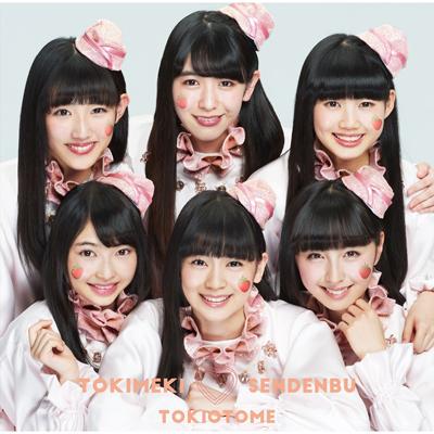 ときおとめ【ときめき盤(通常盤)】(CD)