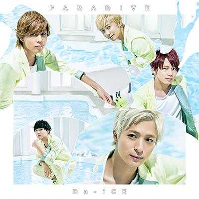 パラダイブ【初回盤B】[完全生産限定](CD+TOWEL)