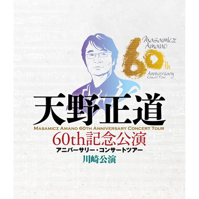 天野正道 60th 記念公演 アニバーサリー・コンサートツアー 川崎公演(Blu-ray)