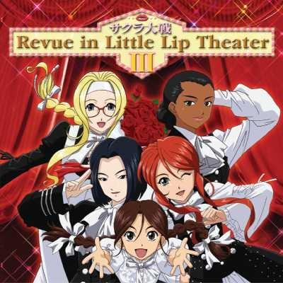 サクラ大戦 Revue in Little Lip Theater III