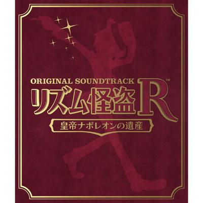 リズム怪盗R 皇帝ナポレオンの遺産 オリジナル サウンドトラック