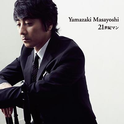 21世紀マン(20th anniversary ver.)